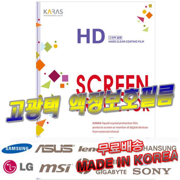 ASUS 젠북 14 UX433FN노트북액정보호필름 고광택액정필름 스크린보호, 1