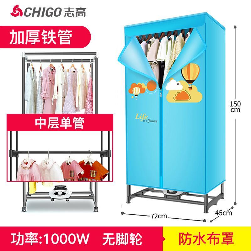 코스트코건조기 Chigo 건조기 의류 건조기 가정용 빠른 건조 의류 건조기 소형 가전, 하늘색