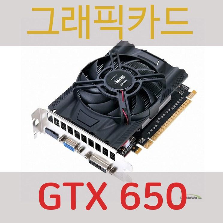 게이밍 그래픽카드 지포스 GTX650 제조사랜덤/AS 1개월, GTX650ti
