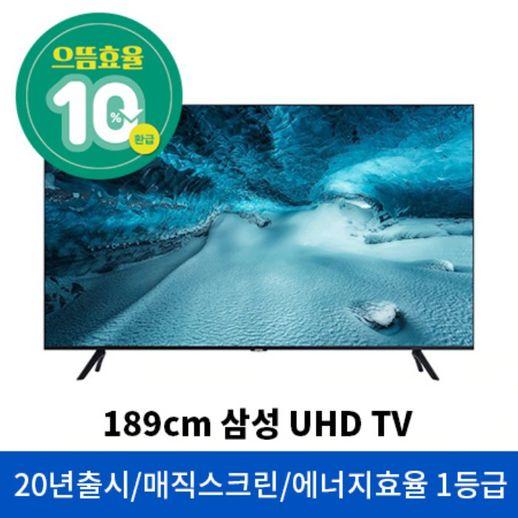 삼성 189cm UHD KU75UT8070FXKR(스탠드형)