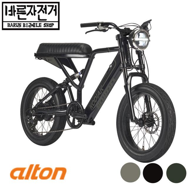 2021 알톤 코디악 20FAT 20인치 8단 풀샥 유압식 디스크 대용량 전기 펫 팻바이크 자전거, PAS/스로틀 겸용 방식, (95%셋팅및조립배송), 무광블랙 (POP 4979549233)