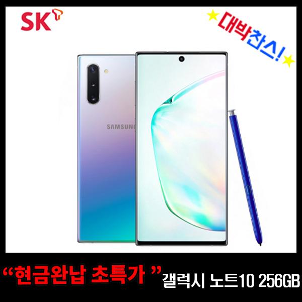 SK 기기변경 이동 갤럭시 노트10 256GB 현금완납 공시지원금 공시(프라임요금제6개월유지), 아우라글로우, 갤럭시노트10 256GB