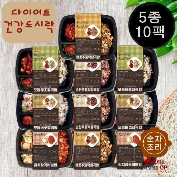 아름다운정성 당뇨식 저칼로리 건강도시락 냉동밥 다이어트도시락, 10팩