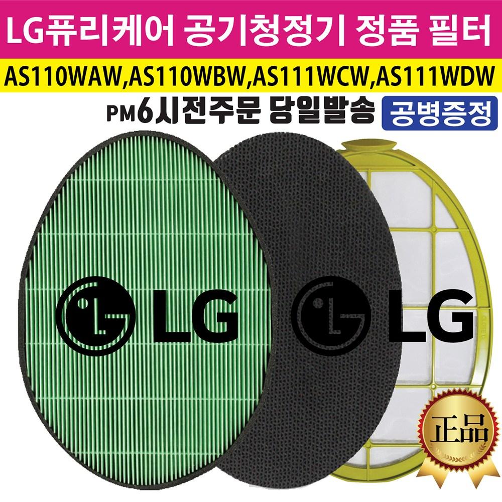LG 퓨리케어 타워형 공기청정기 정품 필터 (스프레이공병 증정) AS110WAW AS110WBW AS111WCW AS111WDW, 2.초미세먼지 필터
