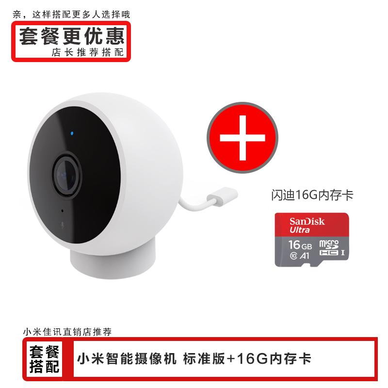 샤오미 웹캠 360도 고화질 스마트폰 강아지 고양이 CCTV 글로벌 버전 가정용 홈카메라, Xiaomi Smart Camera Standard Edition + 16G