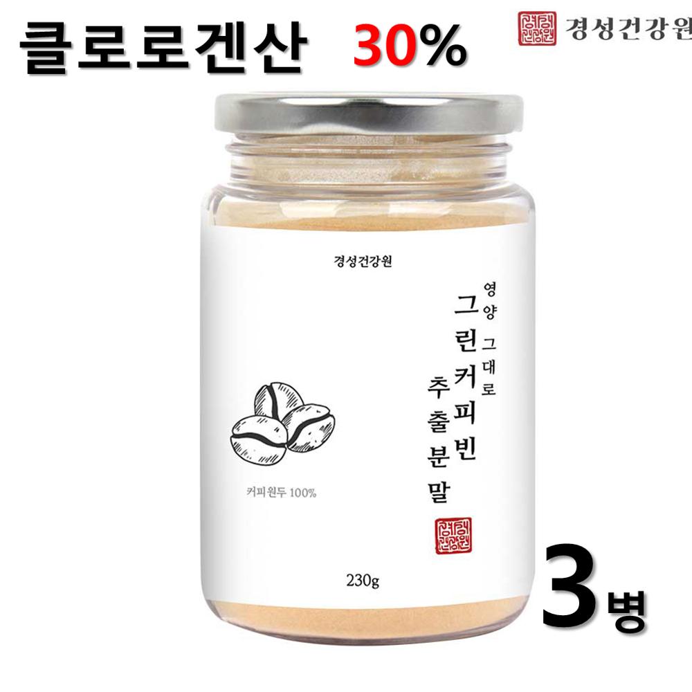 그린커피빈 분말 그린빈 커피 생두 원두 가루 클로로겐산 30% 서양탕국 그린커피 살빠지는 효능, 3개, 230구램