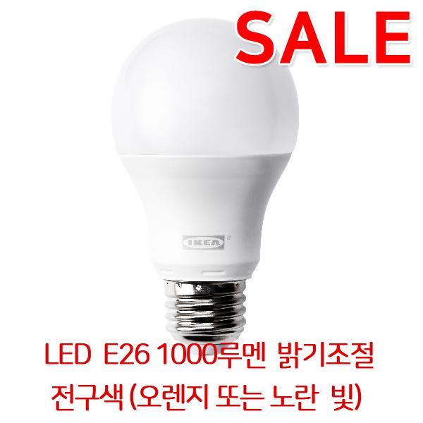 IKEA 이케아 LEDARE 레다레 LED전구 E26 1000루멘 밝기조절 웜디머 구형 오팔 화이트 903.657.31 인테리어조명, 색상