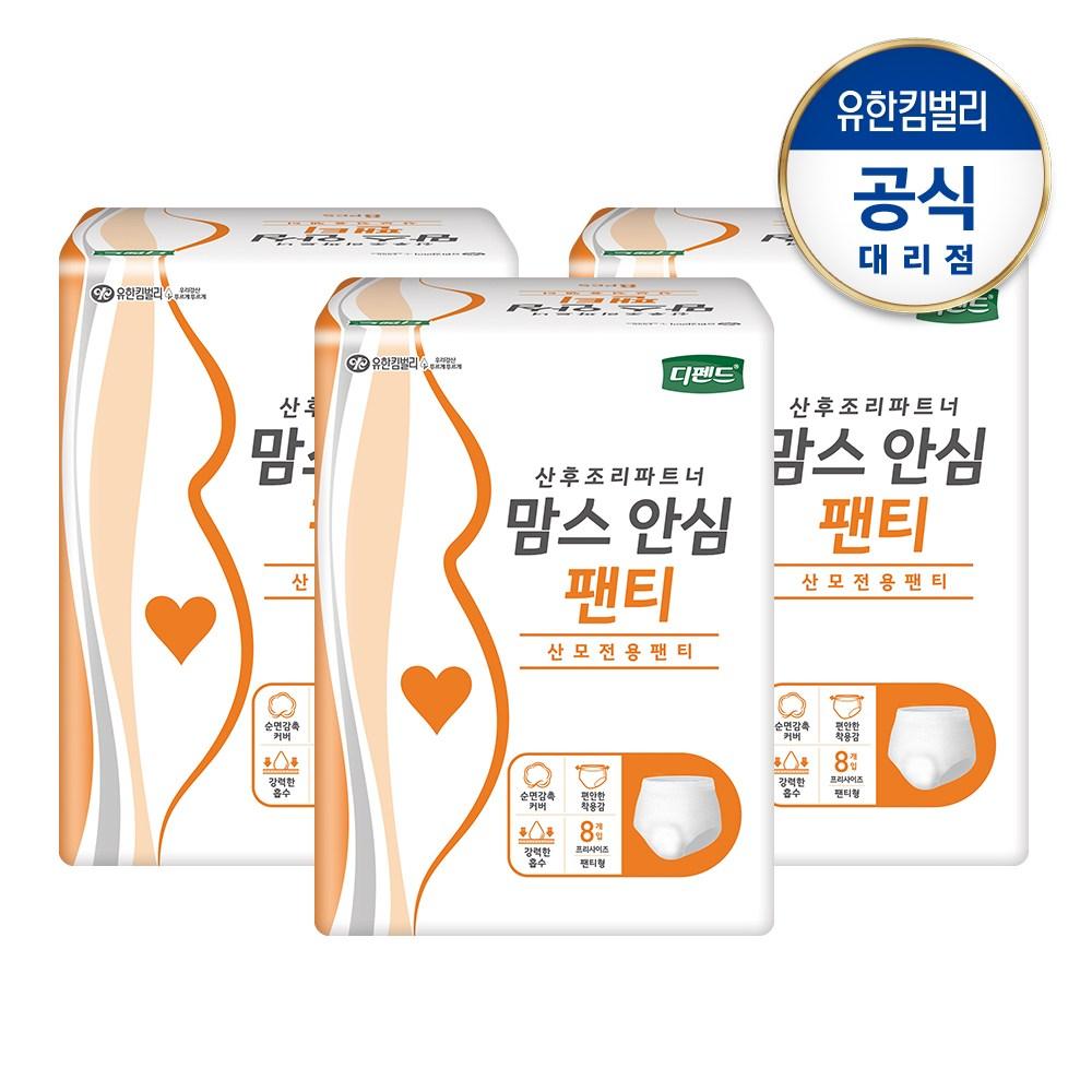 디펜드 맘스 안심팬티 8p(산모팬티), 3개, 8매입 (POP 269389050)