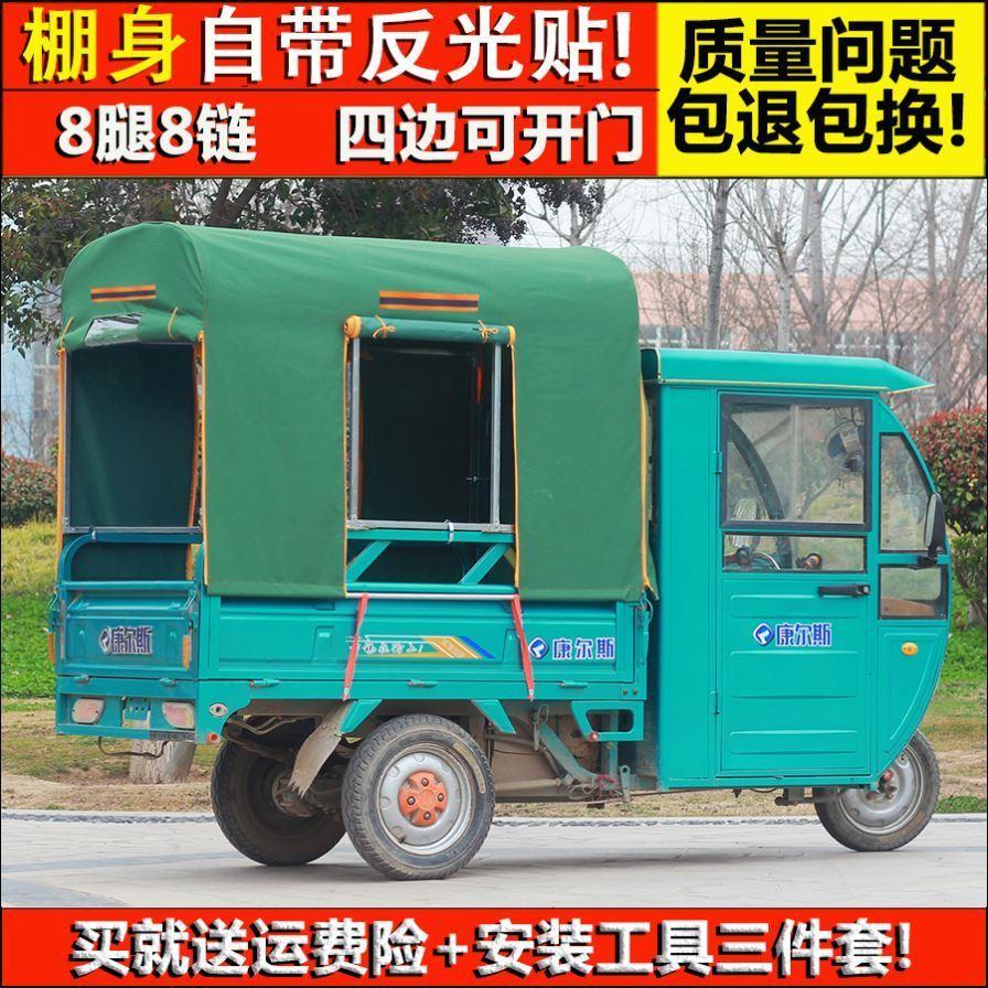 어닝 전동 삼륜차 비막음천막 캐주얼 작은버스 햇빛가리개 우산 차천막 슬라이드 상품 3휠카 텐트, T10-8다리 두께강화 두꺼운 150*110-C19