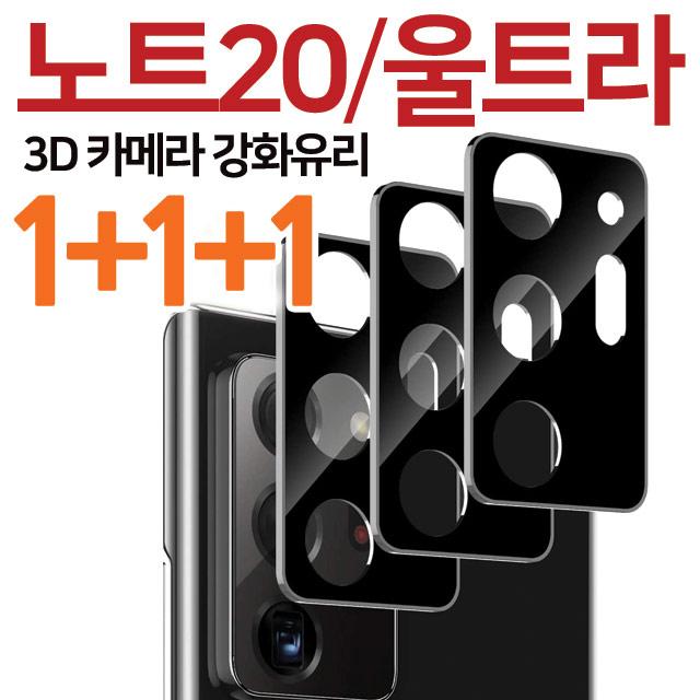 1+1+1 나인테크 갤럭시 노트20 노트20울트라 카메라 3D 블랙 풀커버 강화유리 보호 필름, 3 장