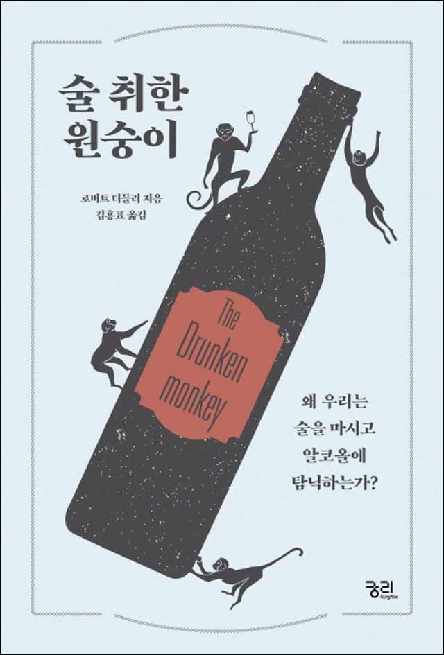궁리출판] 술 취한 원숭이