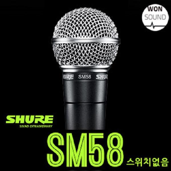 SHURE SM58, SM58K-LC[스위치없음]