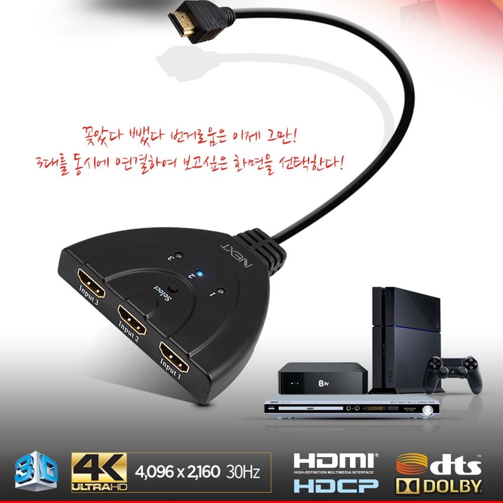 NEXT-0301SWCK 3대1 HDMI 모니터 케이블 타입 선택기, 단일