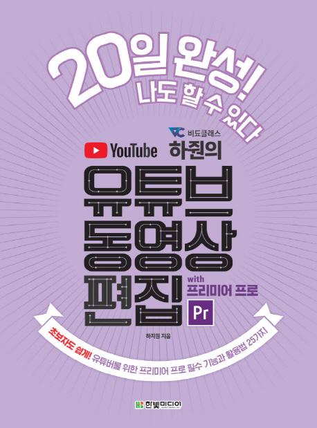 비됴클래스 하줜의 유튜브 동영상 편집 with 프리미어 프로:초보자도 쉽게! 유튜버를 위한 프리미어 프로 필수 기능과 활용법 25가지, 한빛미디어