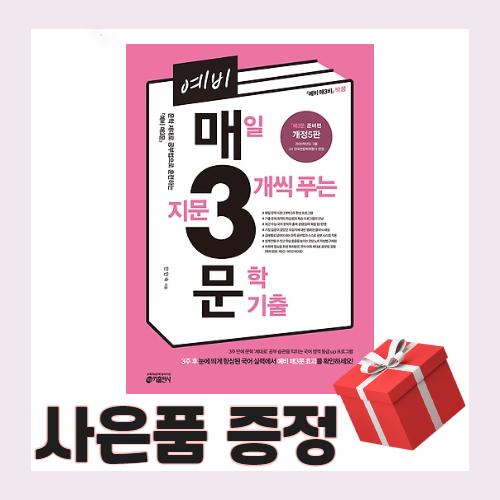 당일배송/사은품증정/무료배송 예비 매3문 - 매삼비 문학 기출, 예비 매3문 - 문학 기출