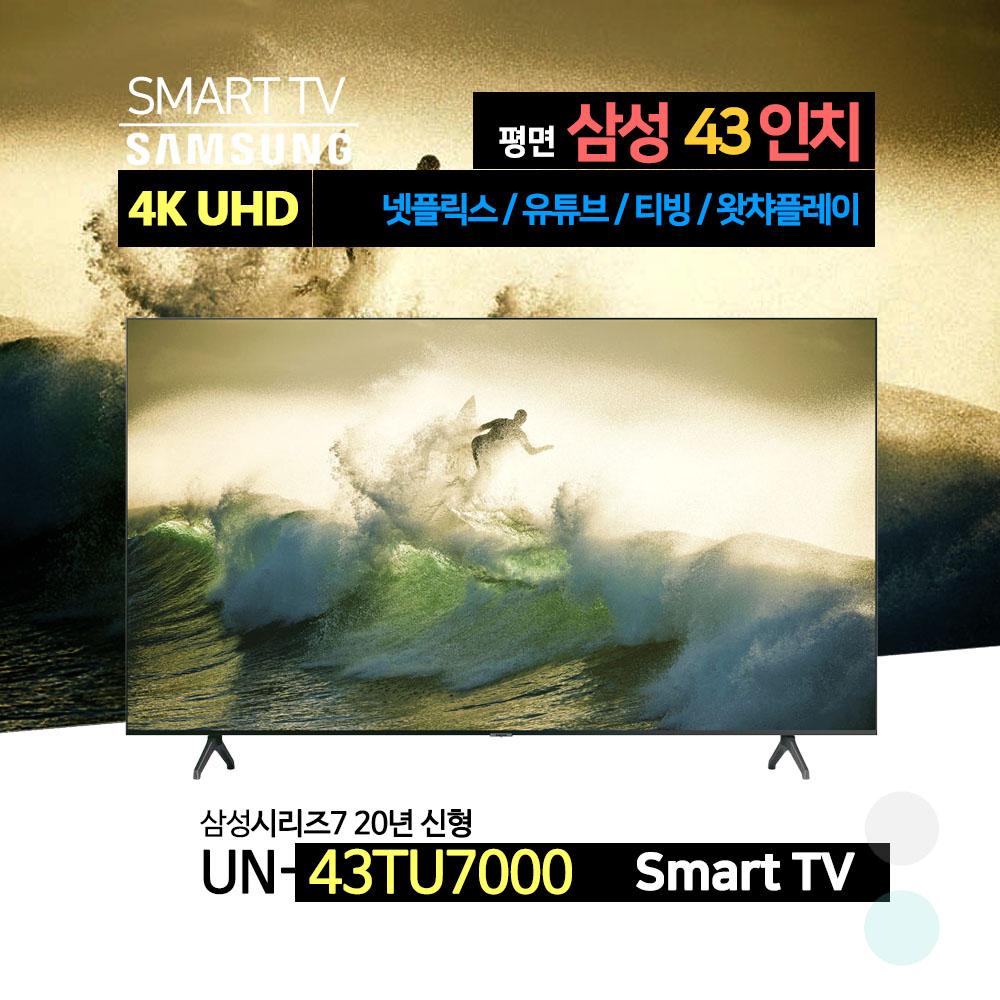삼성전자 20년 신형 43인치 Crystal UHD 스마트 TV(UN43TU7000)스탠드 벽걸이, 대신택배, 벽걸이형 (POP 2251491384)