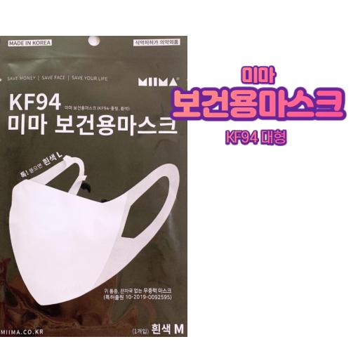 미마 보건용마스크 중형 흰색 KF94, 1매 20장
