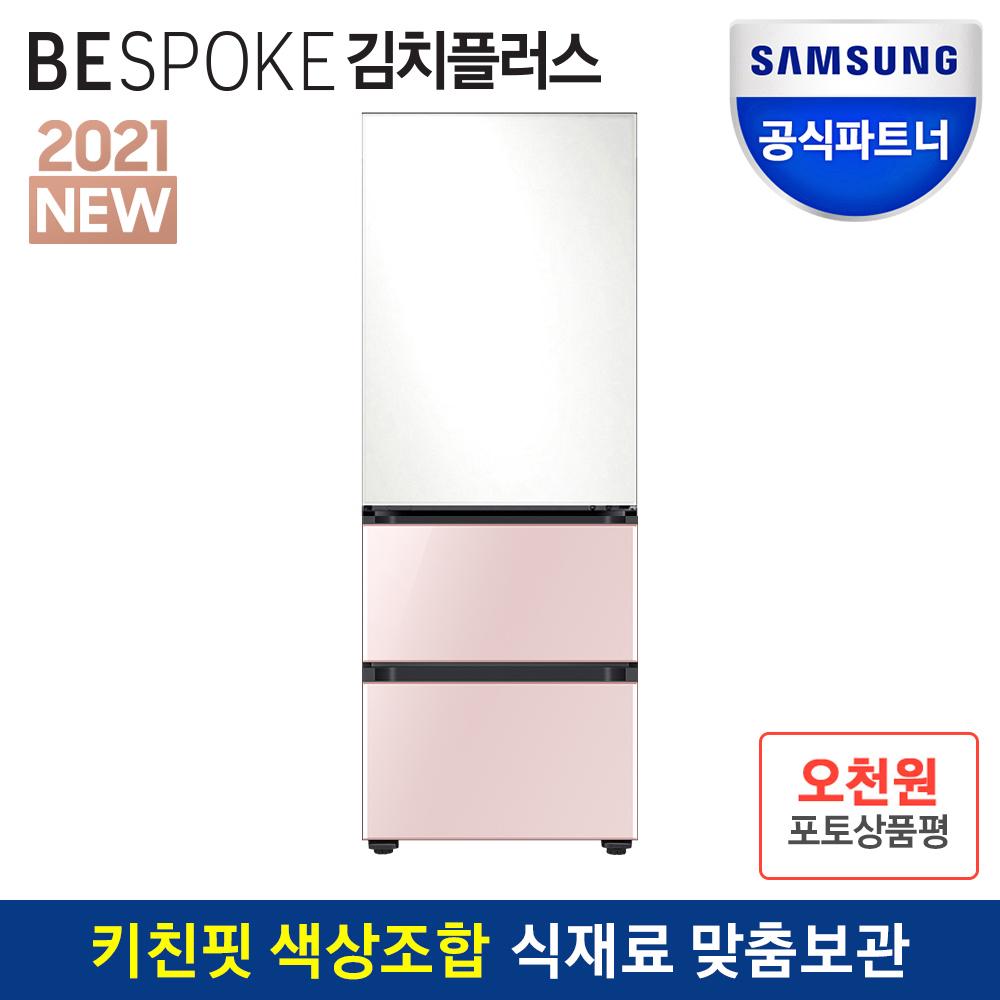 삼성전자 비스포크 김치플러스 김치냉장고 RQ33T7412AP 스탠드형 글라스 3도어 색상 인증점M