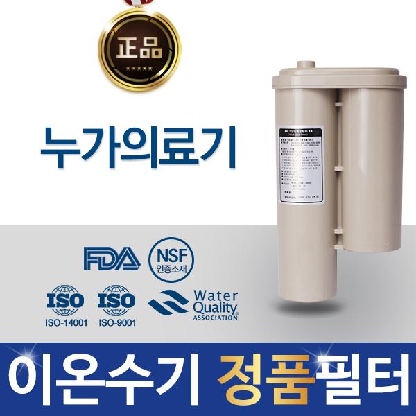 정품 이온수기 필터 하이온 (POP 233518966)