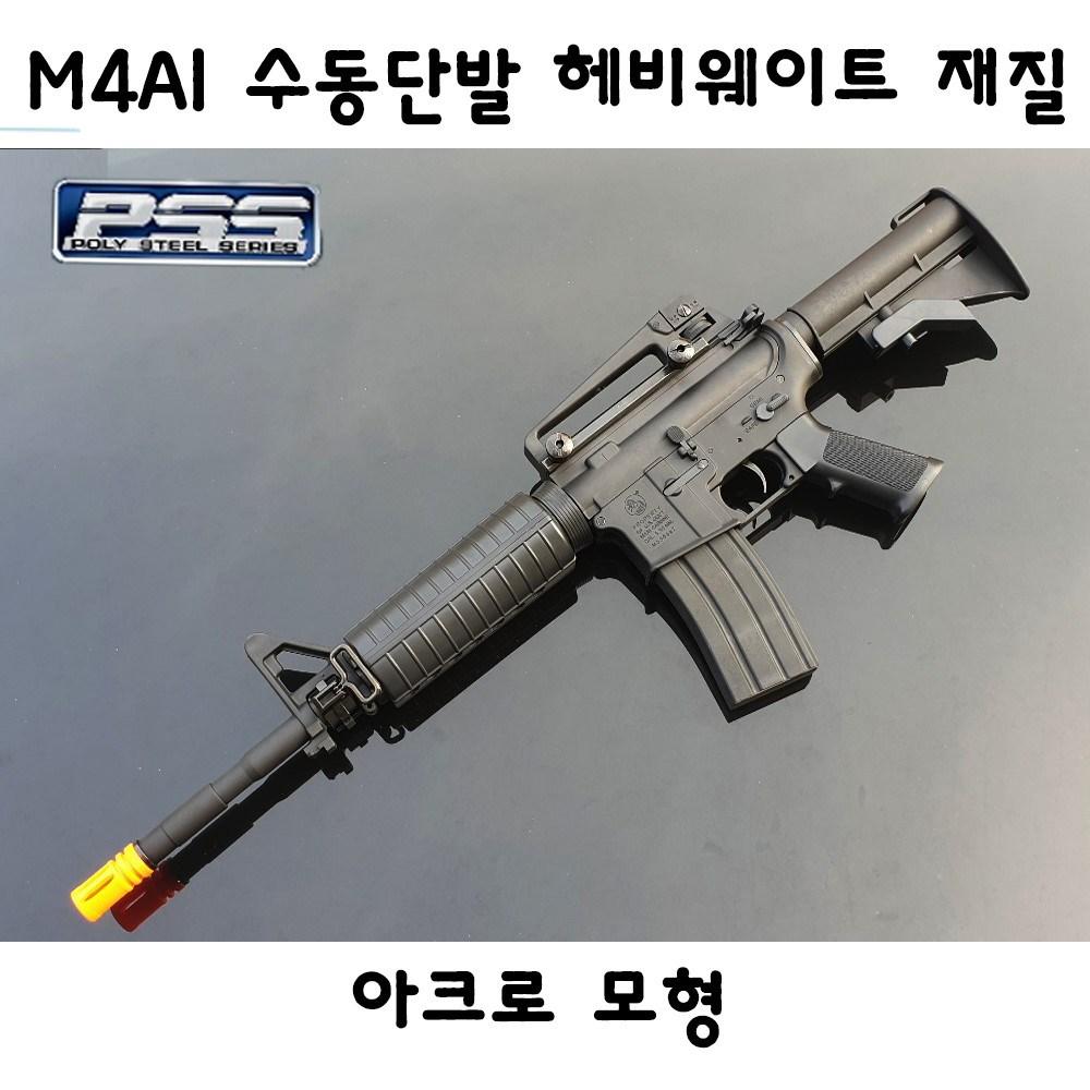 건스톰 아크로모형 M4A1 수동단발 헤비웨이트 재질 비비탄총