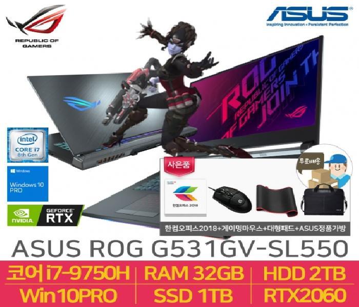 ROG 스나이퍼II G531GV-SL550 (i7-9750H/32GB/삼성NVMe SSD 1TB/2TB/RTX2060/Win10Pro), 해당없음, ASUS