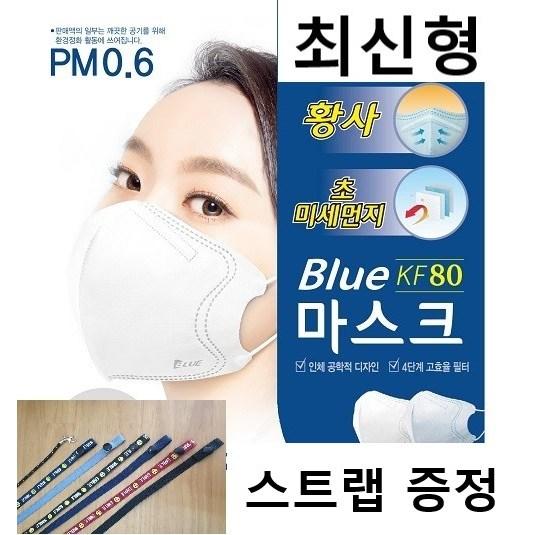 블루인더스 KF80 대형 마스크 50매 (각인) 스트랩 증정, 1박스