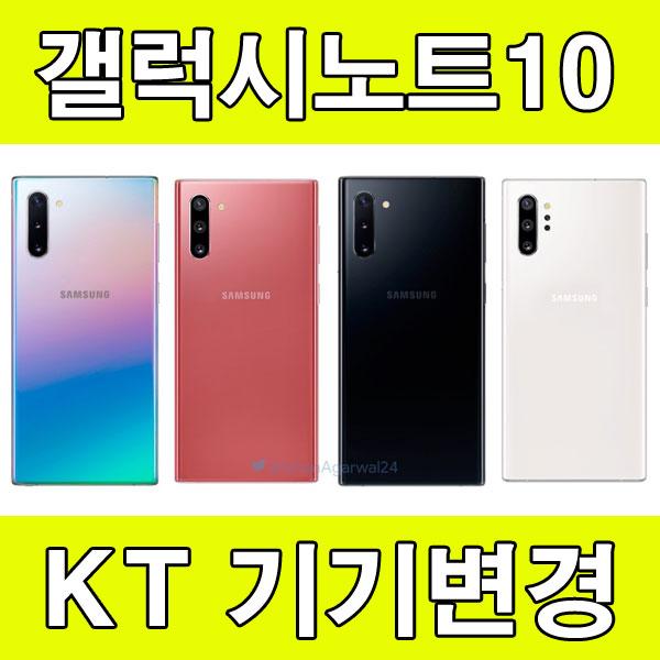 갤럭시 KT 기기변경 갤럭시노트10 5G_256GB, 아우라글로우, 스페셜요금 183일후 변경가능-KT제휴할인신청