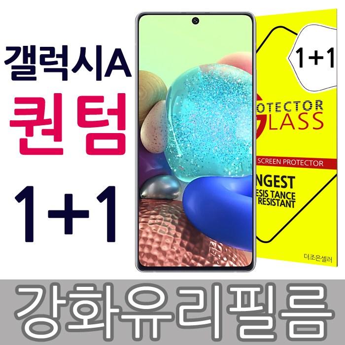 더조은셀러 1+1 갤럭시A 퀀텀 강화유리필름 A716, 2개