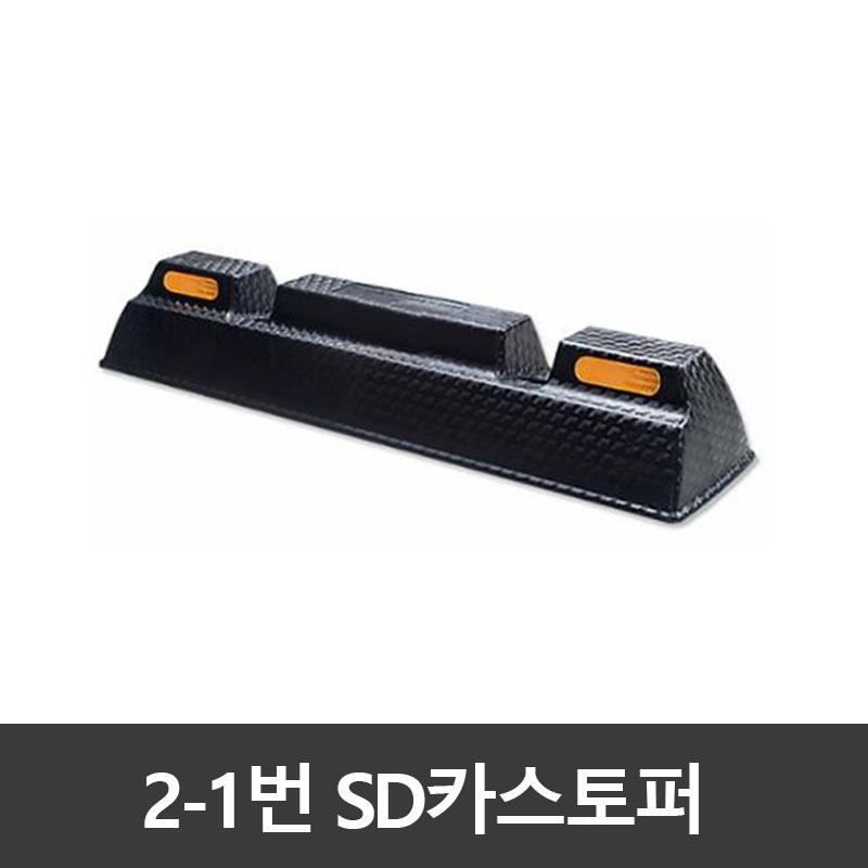 2-1번 SD카스토퍼 / 주차블럭 / 볼트포함, SD카스토퍼/콘크리트용볼트2개