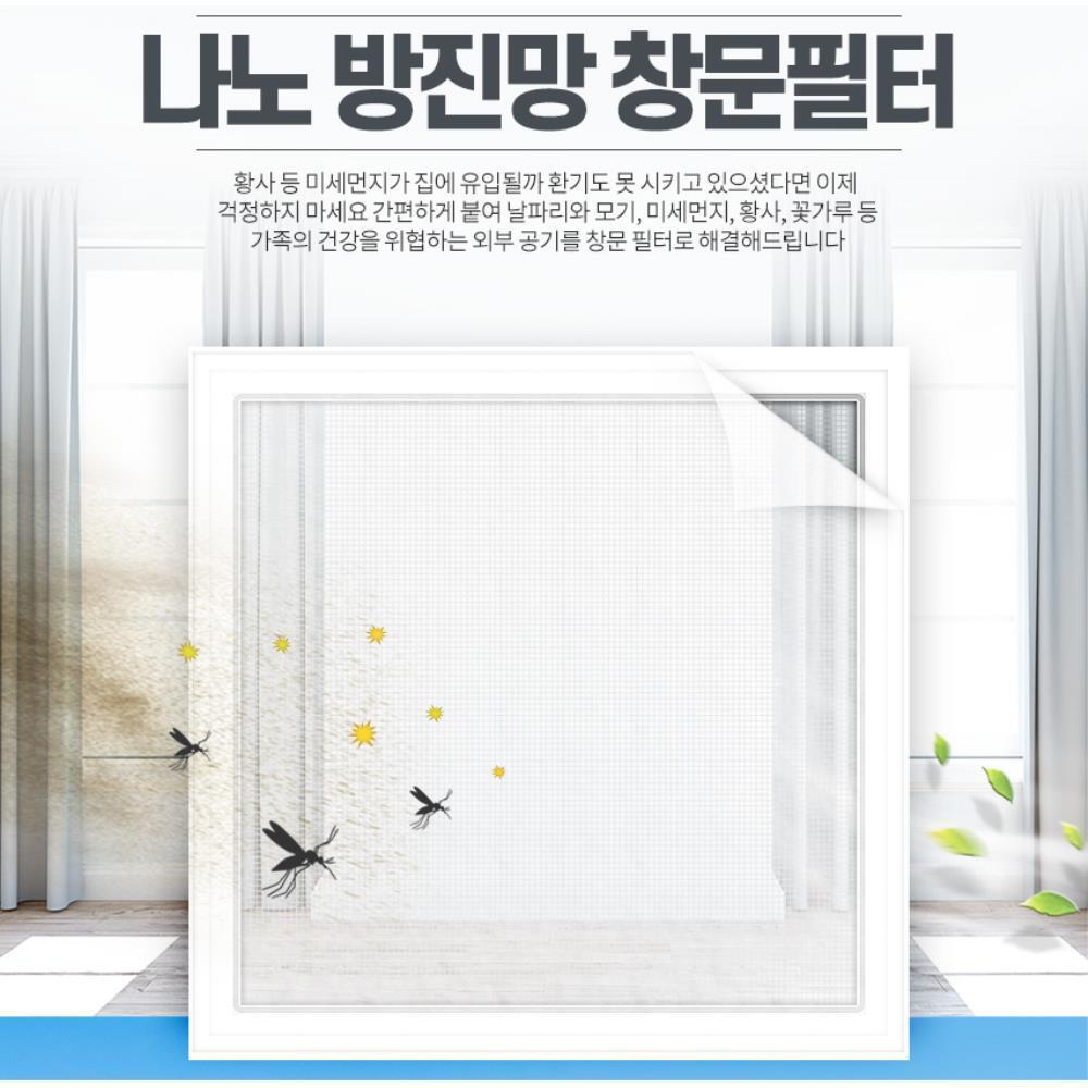 모기 미세먼지 차단 방충 창문필터 1.2M 황사차단 방충망수리, 1개