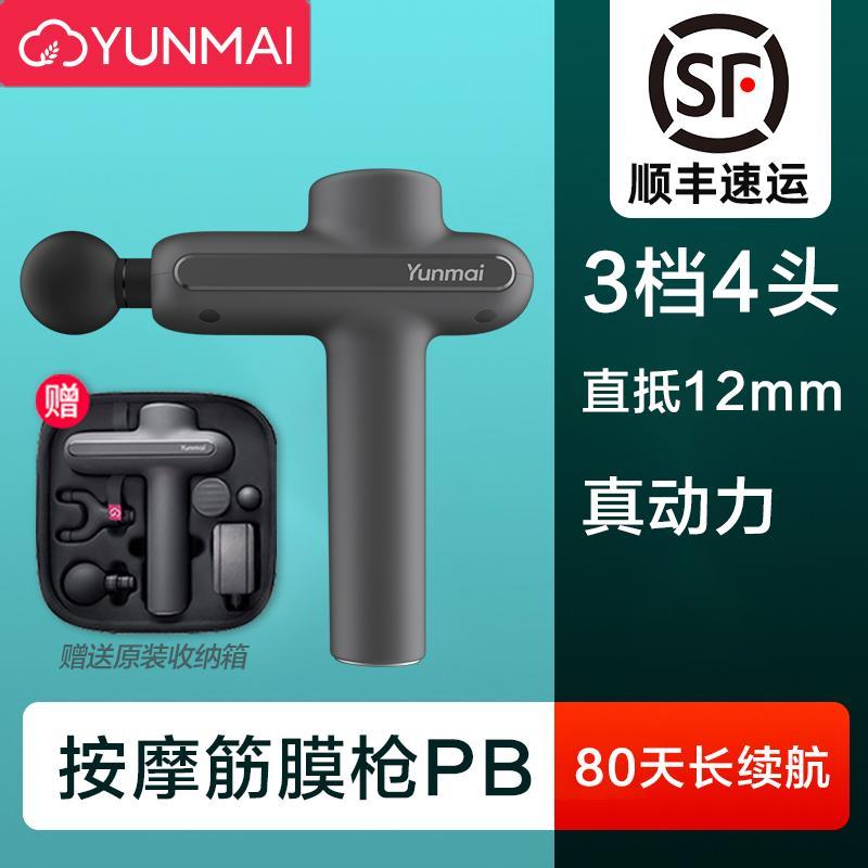 휴대용 승모근 목 어깨 전신 마사지건 뭉친근육풀기 기분좋음 462, 1. 색상 분류: SF 무료 배송 Yunmai Fascia Gun Pro Basic Millet 제품