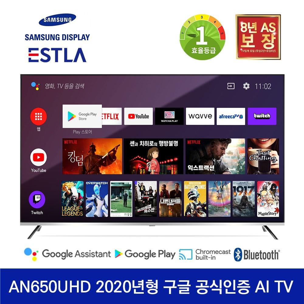 이스트라 안드로이드 AN650UHD ANDROID THE SMART AI 65인치 구글어시스턴트 구글플레이스토어 크롬캐스트 블루투스5.0, 방문설치, 스탠드형(기사방문)