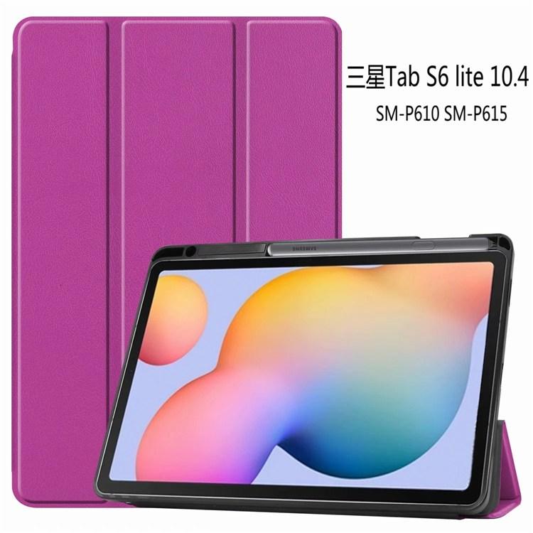 적용 삼성 TABS6LITE 104 보호케이스 있음 펜 슬롯이다 SMP610 태블릿 가죽커버 P615 케이스, 보라색