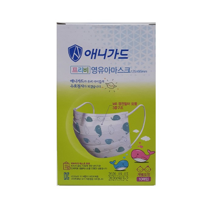 애니가드 프리비 고래 영유아 마스크 개별포장 10매 KC인증, 1팩, 10매입