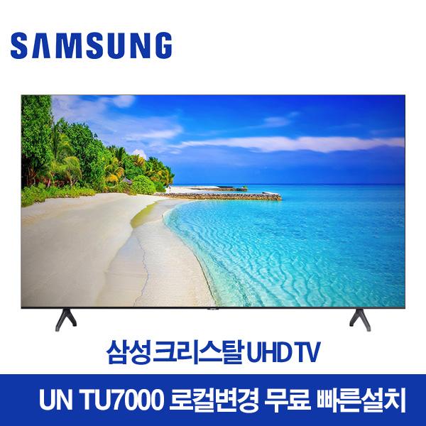 삼성 43인치 / 50인치 / 크리스탈시리즈 UHD 스마트TV / 리퍼, 43TU7000, 방문수령 (POP 5562981480)