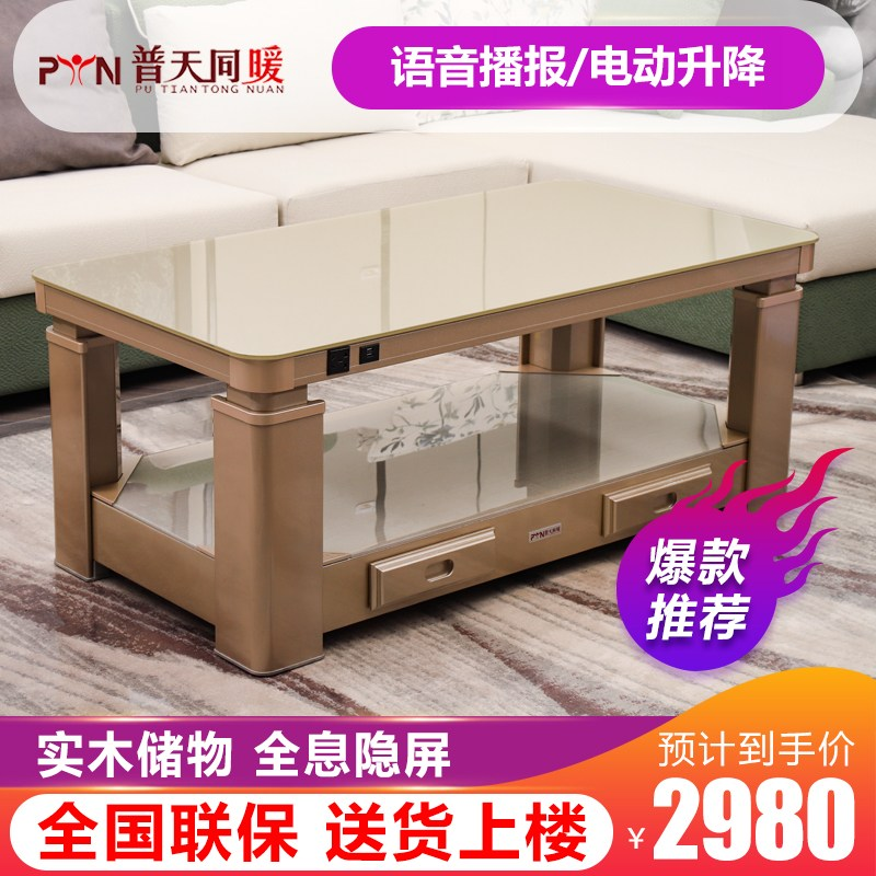 전기온풍기 난방테이블 염마 높이조절 전기난방탁자 티테이블 가정용 히터 직사각형, 기본, T07-샴페인 1338mm+스탠다드