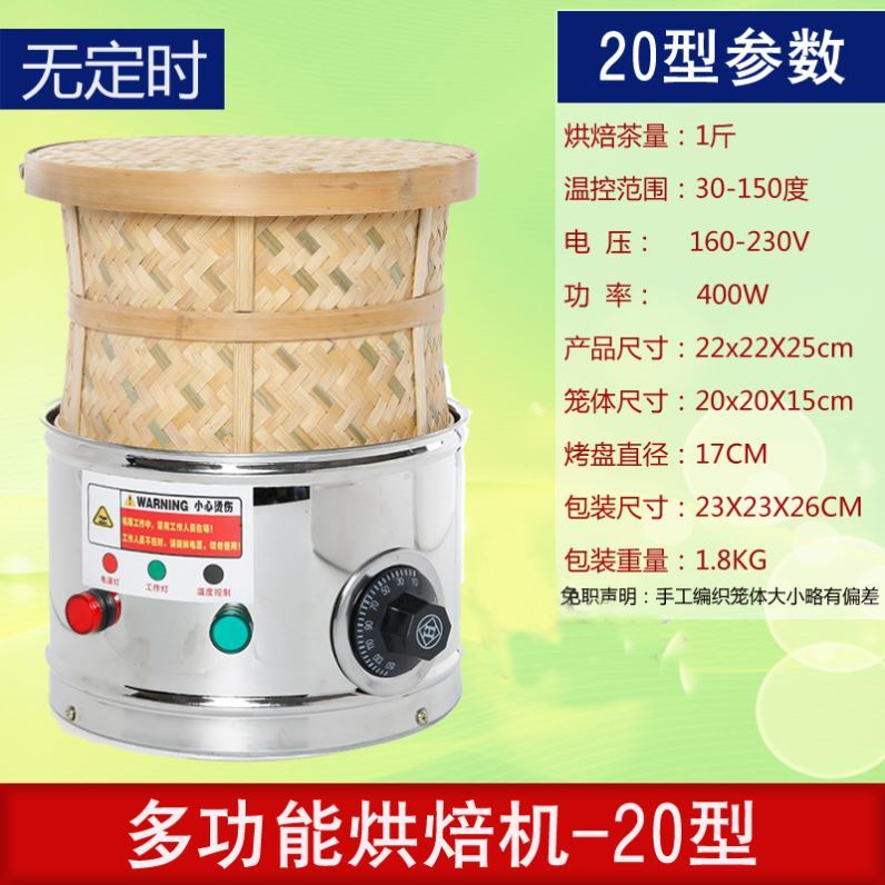 과일건조기 다기 식품 약재 건조기 차잎 베이킹기 가정용전기 미니소형 찻잎건조, T01-20형없음 타이머 세트포장-G39
