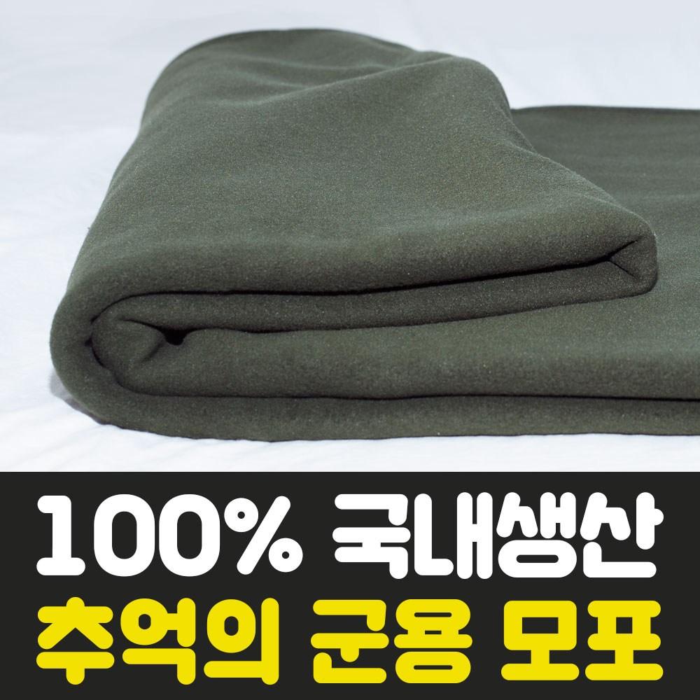 단잠 Danzamm [군용 담요] 정전기 없는 모포 캠핑담요 차박담요