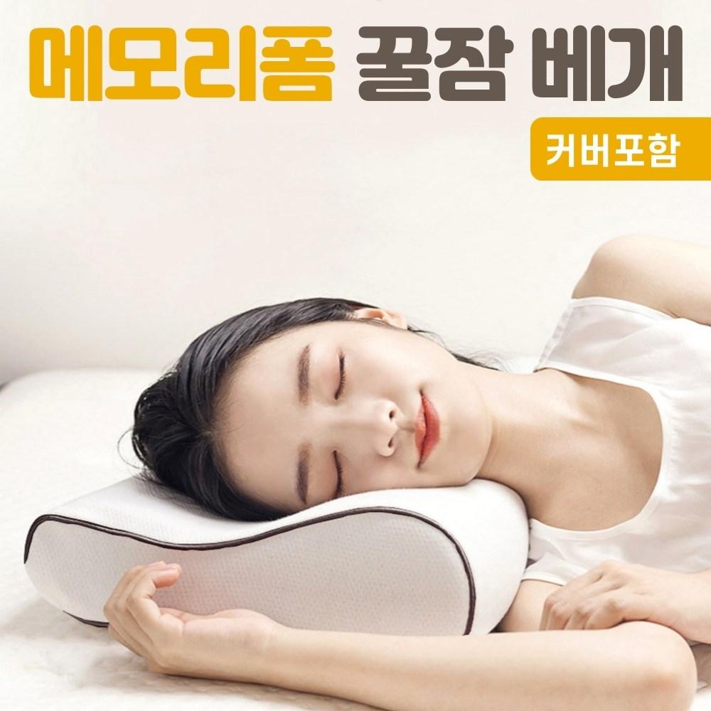 메모리폼베개 기능성 경추 거북목 승모근 꿀잠 베개, 3D메모리폼 베개 L사이즈 + 기본커버포함