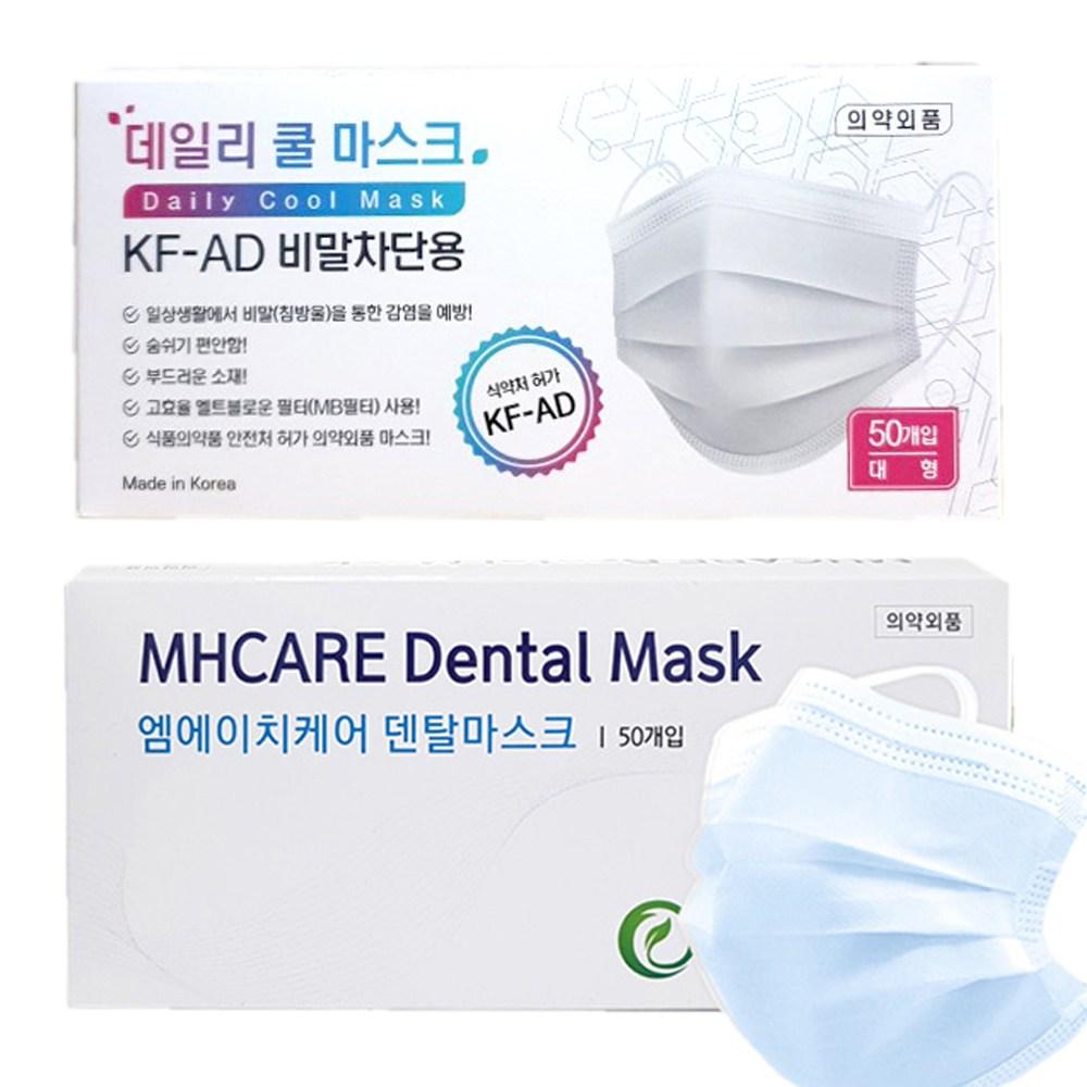 국산 덴탈 KF-AD 비말 차단 마스크 식약처 인증 의약외품 여름 수술 일회용 50매, 1번