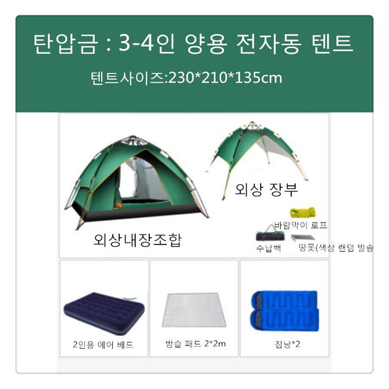 야외 텐트 캠핑 두꺼운 비를 막는 전자동 간이 LH0303, 9