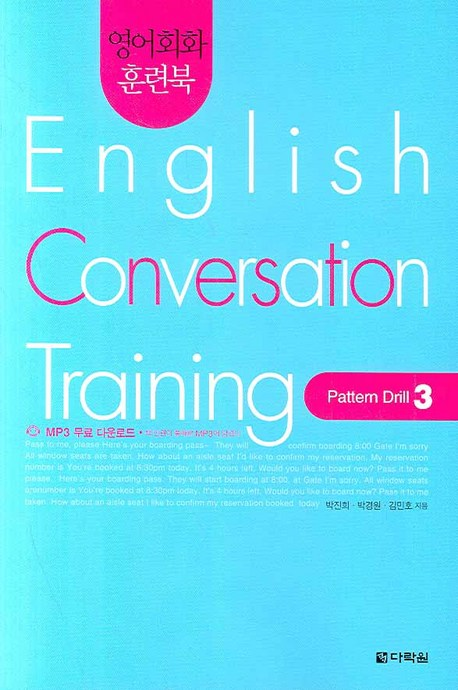영어회화 훈련북 English Conversation Training(Pattern Drill. 3), 다락원