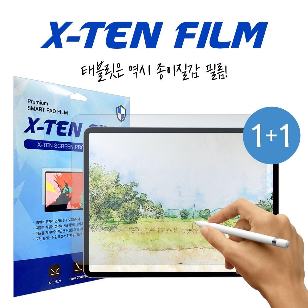 X-TEN 종이질감필름2매-아이패드-미니5-10.2-10.5-9.7-에어3-3세대11-3세대12.9-갤럭시탭-S5e 10.5-S6 10.5-S3 9.7-S4 10.5-A8.0-A6 10.1[무료배송], 단일색상