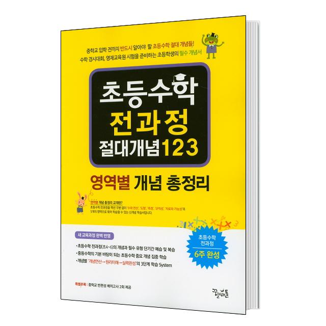 초등수학 전과정 절대개념 123