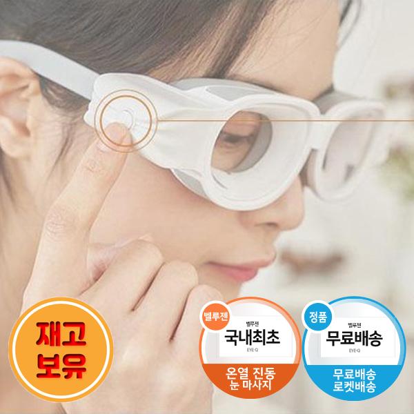 라이프 정품 온열 진동 눈 마사지기 충전형 휴대용 찜질 안마기