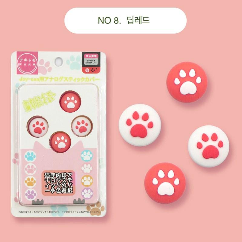 닌텐도 스위치 조이콘 스틱커버 고양이 냥발 아날로그 4P스틱 파스텔 보호캡 아키토모, 4개입, NO.8