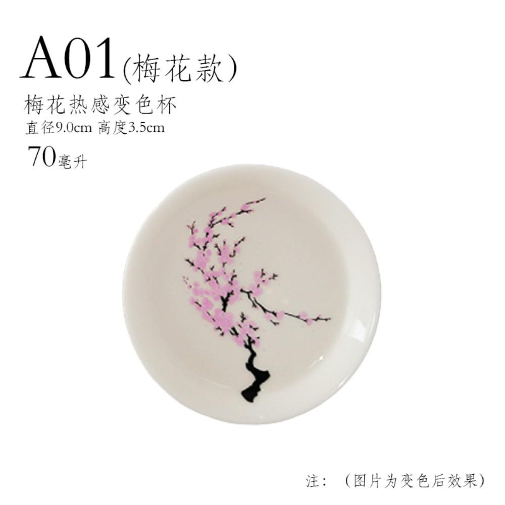일본식 술따르면 꽃피는술잔 사케잔 사쿠라 벚꽃 매화 이색소주잔 인싸템 집들이 선물, A1 매화 (열 변화) 체험 가격