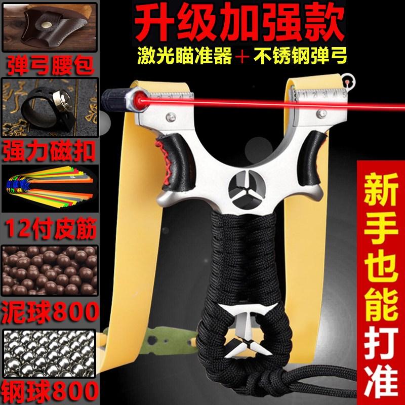 고정밀 고속 레이져 새총 슬링샷 전문가용 키덜트세트, 레이저 강철 진흙 800 여분부붐 세트