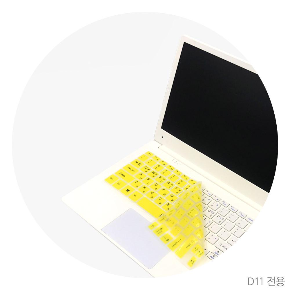 옵션 키스킨/레몬(D11 전용) 디클 추가구성