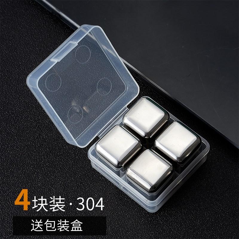 녹지않는얼음/스테인레스얼음/아이스큐브/세트/얼음, 4 개 + 상자